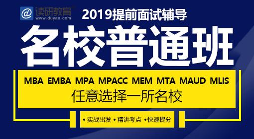 名校速成普通班(MBA、EMBA提前面试课程体系)