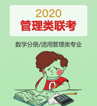 2019版管理类联考数学分册