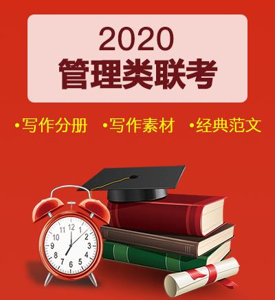 2019版管理类联考写作分册