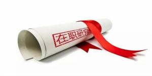 北京化工大学在职研究生报考条件
