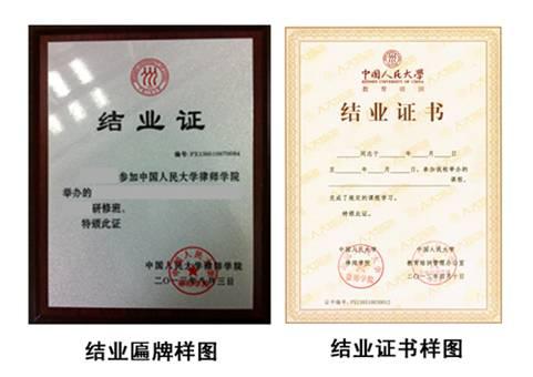 中国人民大学法学院、律师学院环境公益诉讼法律实务高级研修班