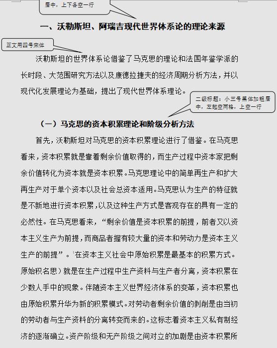 内蒙古党校在职研究生毕业论文怎么写?(附丨封面、文本格式范例)