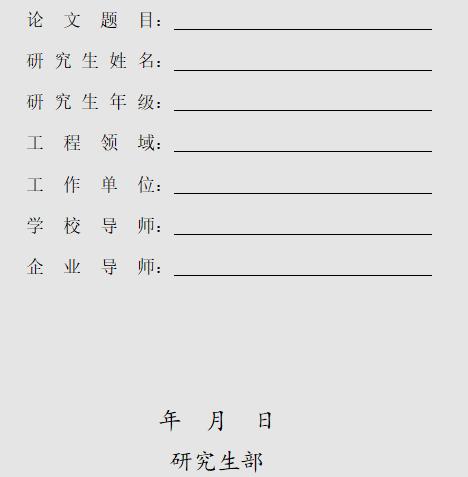 河北工程大学工程硕士研究生学位论文开题报告