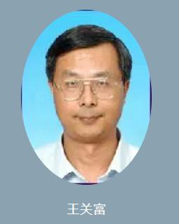 【名师驾到】-王关富-对外经济贸易大学硕士生导师