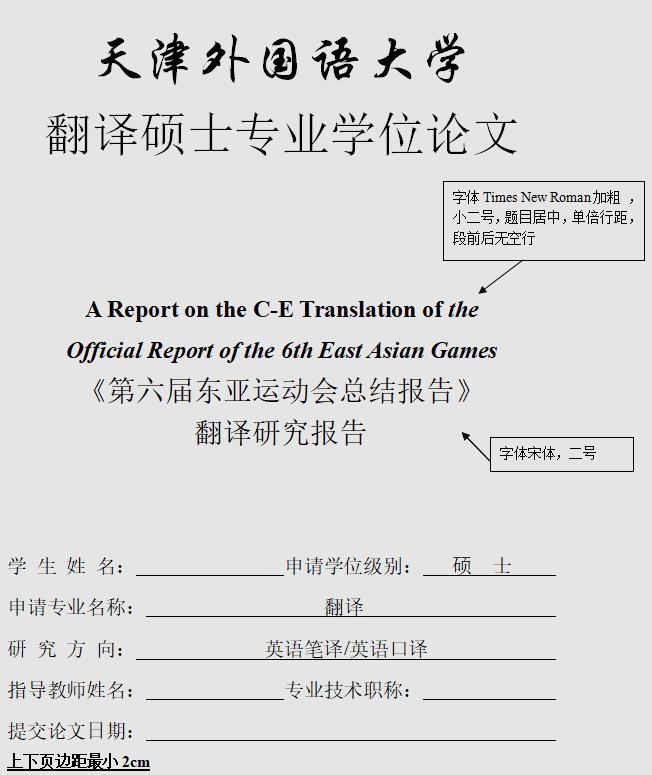 天津外国语大学翻译硕士专业学位论文规范(各部分规范样式)