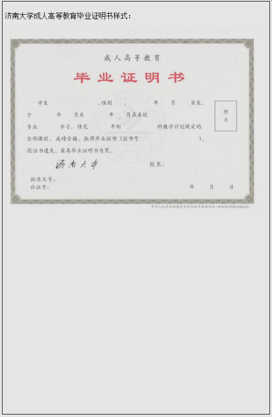 【在职研究生常识】济南大学高等教育学历证书样式都有哪些?