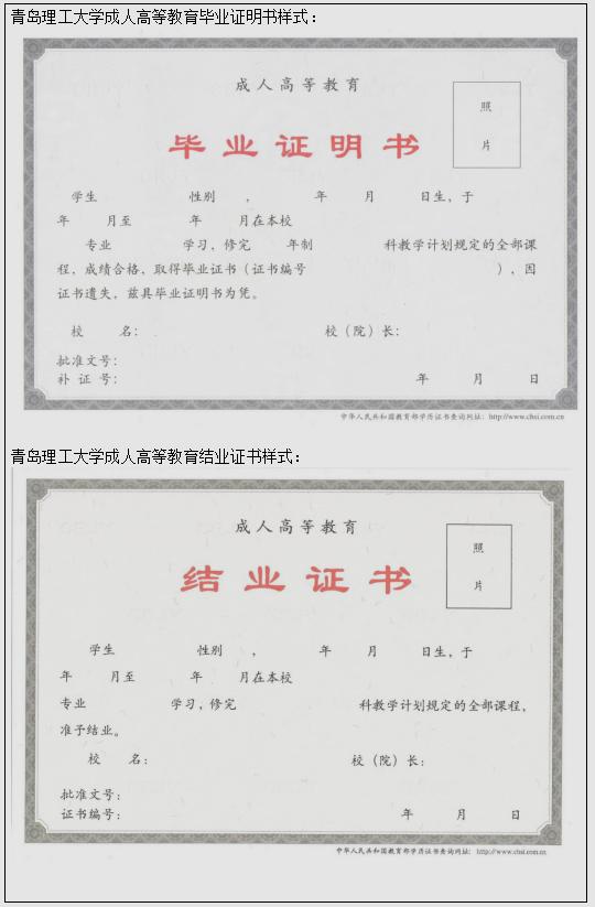 【在职研究生常识】青岛理工大学高等教育学历证书样式都有哪些?
