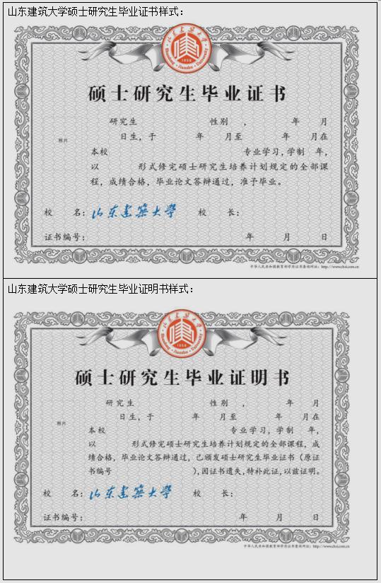 【在职研究生常识】山东建筑大学高等教育学历证书样式都有哪些?