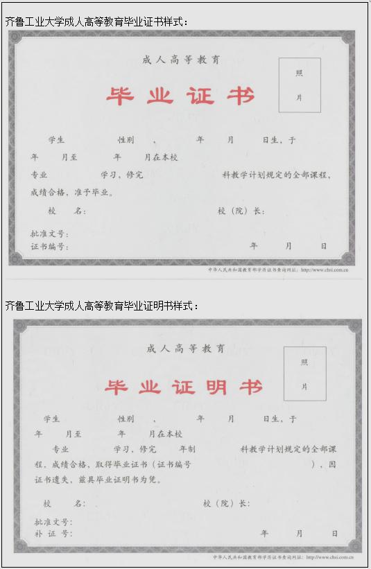 【在职研究生常识】齐鲁工业大学高等教育学历证书样式都有哪些?