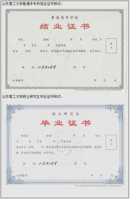 【在职研究生常识】山东理工大学高等教育学历证书样式都有哪些?