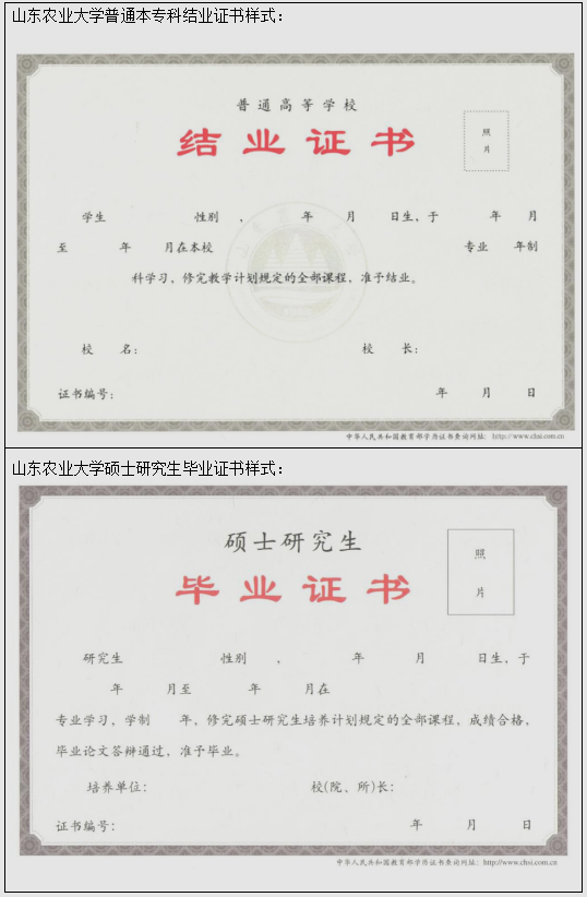 【在职研究生常识】山东农业大学高等教育学历证书样式都有哪些?