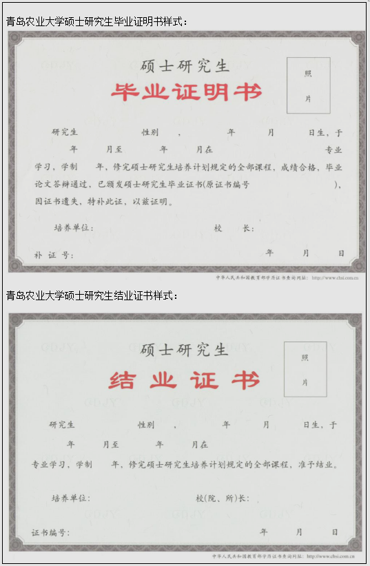 【在职研究生常识】青岛农业大学高等教育学历证书样式都有哪些?