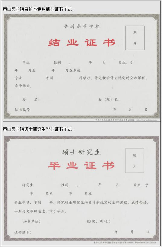 【在职研究生常识】泰山医学院高等教育学历证书样式都有哪些?