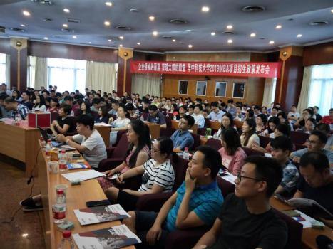 2019年华科MBA招生政策发布,新政要点解读