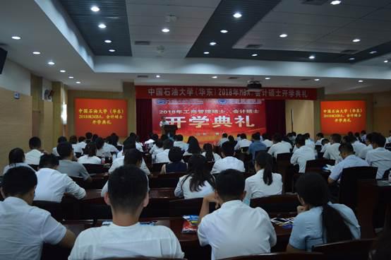 中国石油大学2018级MBA、会计硕士举行开学典礼及入学教育活动