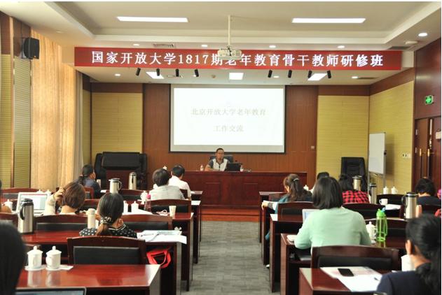 国家开放大学举办老年教育骨干教师研修班