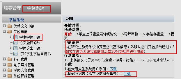 暨南大学在职研究生学位申请操作指南(2018版)