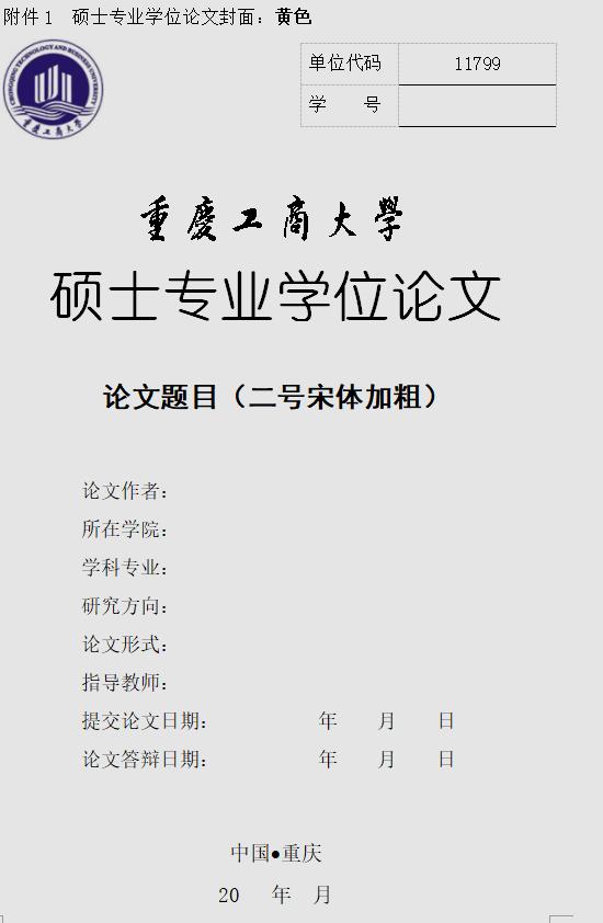 重庆工商大学工商管理硕士(MBA)研究生学位论文撰写及打印要求