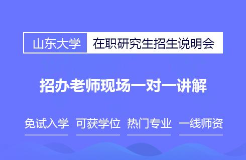 山东大学郑州在职研究生招生说明会