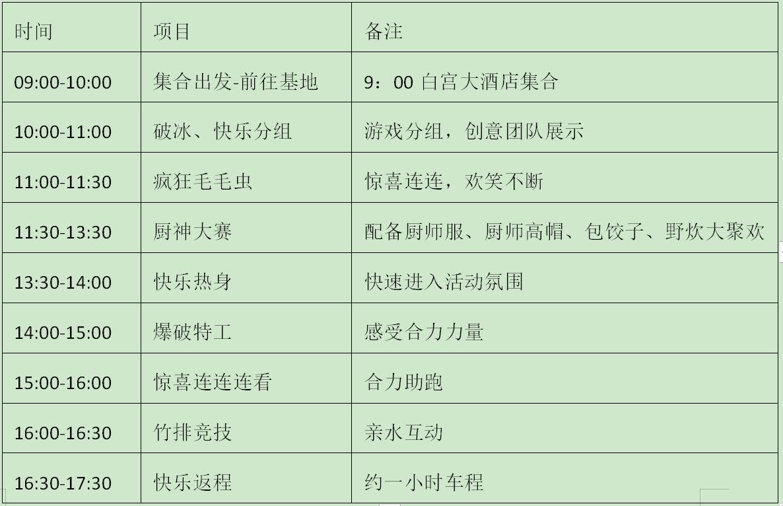 """""""人大南开 同心同行"""" —2018年人大南开福州班年末户外""""拓展活动"""""""