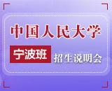 中国人民大学宁波课程研修班招生说明会