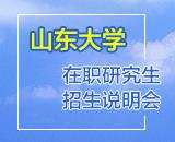 山东大学宁波班在职读研招生说明会