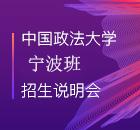 中国政法大学宁波班在职研究生招生说明会