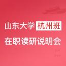 山东大学杭州在职读研招生说明会