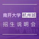 南开大学杭州课程班招生说明会