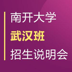 南开大学武汉在职课程班招生说明会