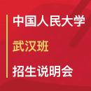 中国人民大学武汉班课程研修班招生说明会