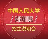 中国人民大学郑州课程研修班线上招生说明会