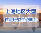上海地区在职研究生线上招生说明会