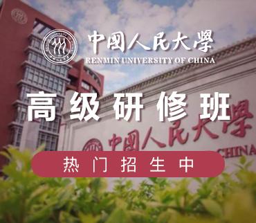 中国人民大学高级研修班