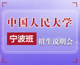 中国人民大学宁波课程研修班线上招生说明会