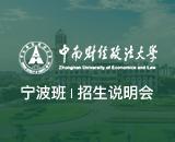 中南财经政法大学宁波高级研修班线上招生说明会