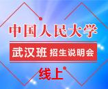 中国人民大学武汉课程研修班线上招生说明会