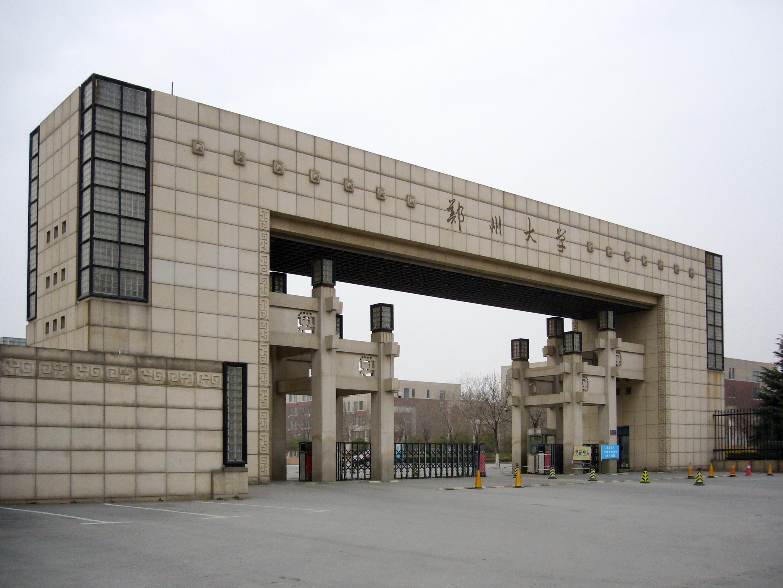 郑州大学在职研究生报考条件有哪些?