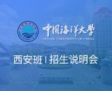 中国海洋大学西安在职研究生线上招生说明会