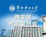 华北电力大学西安在职研究生线上招生说明会