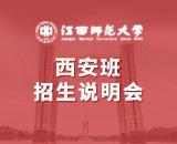 江西师范大学西安在职研究生线上招生说明会