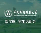 中南财经政法大学武汉高级研修班线上招生说明会