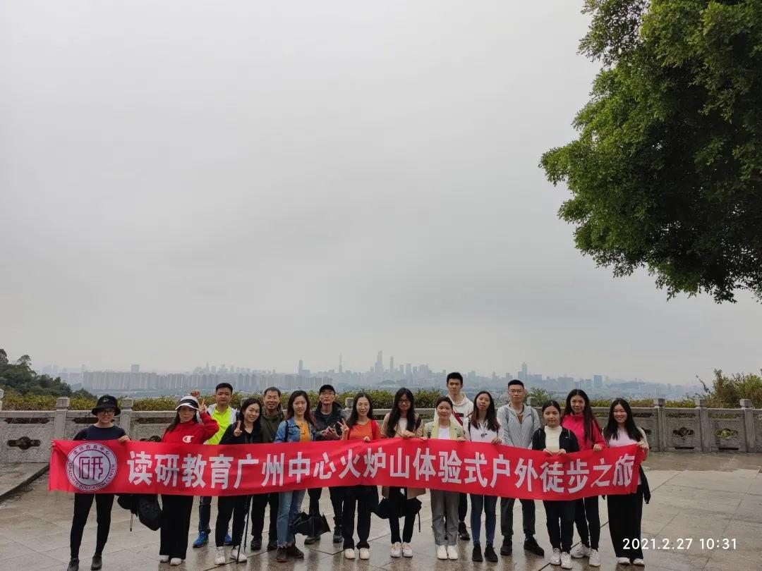 众志成城,上下同欲者胜| 广州中心火炉山体验式户外徒步之旅