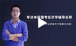 专访申硕国考经济学辅导名师:经济学这样备考才能事半功倍!