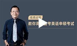 专访申硕英语辅导名师:申硕英语如何高效备考?
