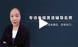 专访申硕英语辅导名师:得高分没有捷径,但有技巧!