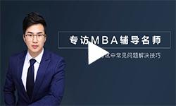 专访MBA辅导名师:逻辑考试中常见问题解决技巧