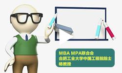 MBA MPA联合会——采访合肥工业大学中国工程院院士杨善林教授实录