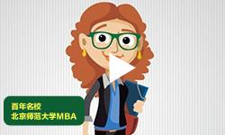 北师大MBA:做世道人心的提升者和社会进步的推动者