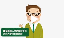 新华社专访窦贤康:努力把武汉大学建设成高端人才的聚合平台